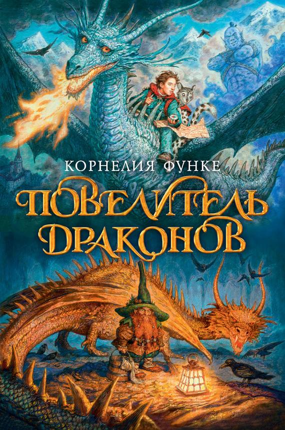 Повелитель драконов