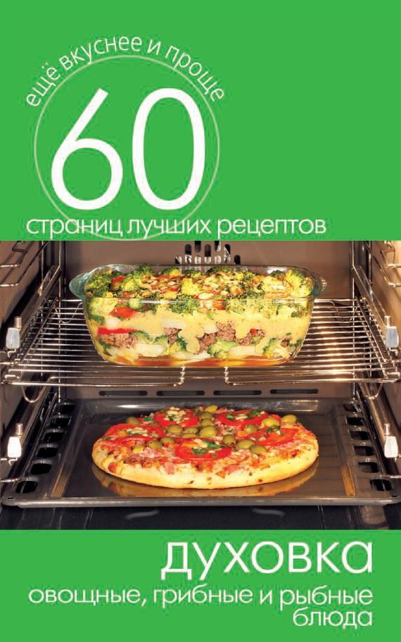 Духовка. Овощные, грибные и рыбные блюда
