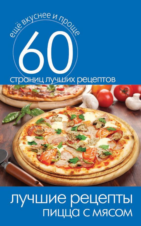 Лучшие рецепты. Пицца с мясом