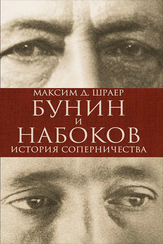 Бунин и Набоков. История соперничества
