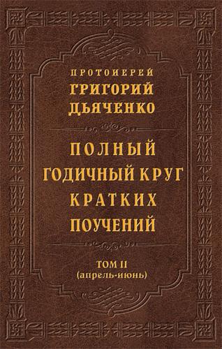 Полный годичный круг кратких поучений. Том II (апрель – июнь)