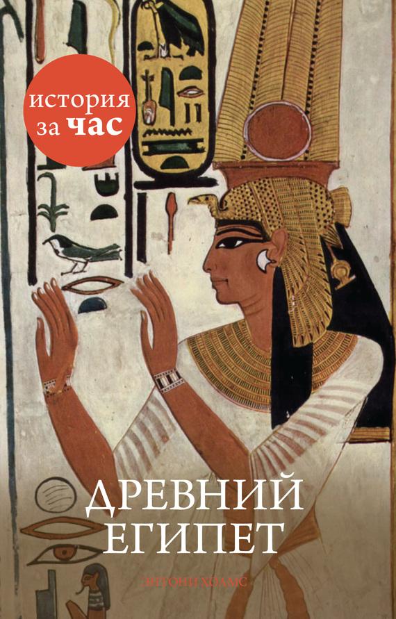 Египет книга скачать бесплатно