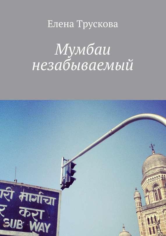 Мумбаи незабываемый