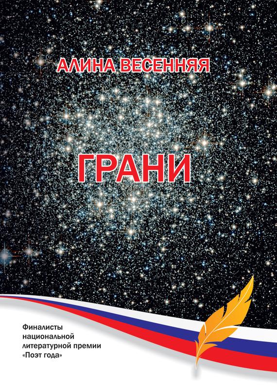 Грани (сборник)