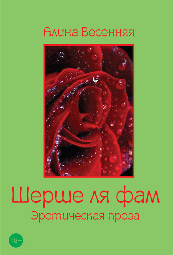 Шерше ля фам (сборник)