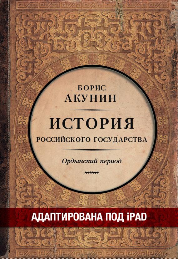 Часть Азии. История Российского государства. Ордынский период (адаптирована под iPad)
