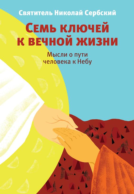 Семь ключей к вечной жизни. Мысли о пути человека к Небу