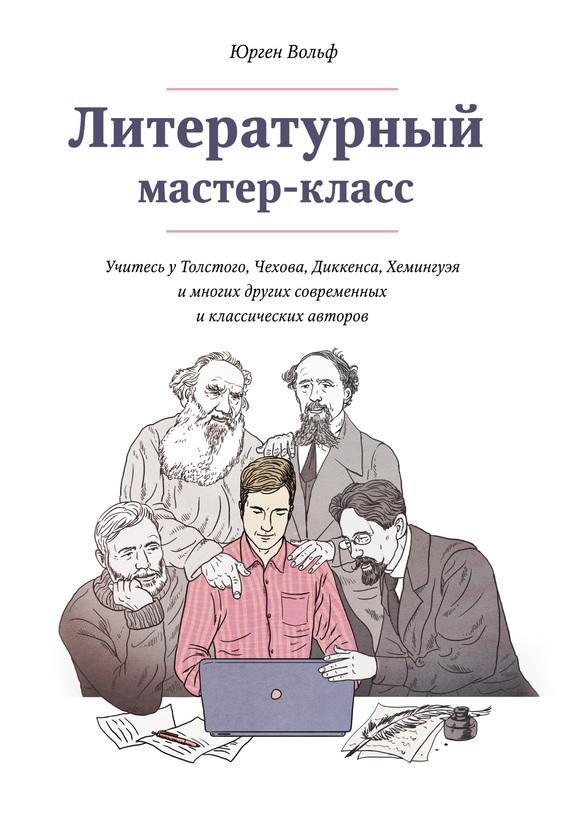 Литературный мастер-класс. Учитесь у Толстого, Чехова, Диккенса, Хемингуэя и многих других современных и классических авторов