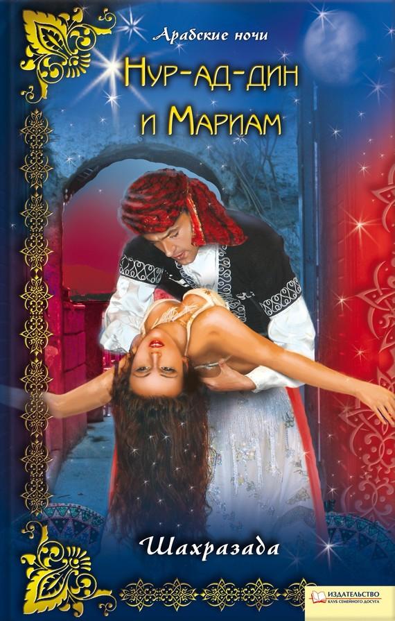 Нур-ад-Дин и Мариам