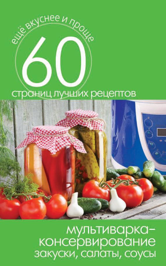 Мультиварка – консервирование. Закуски, салаты, соусы