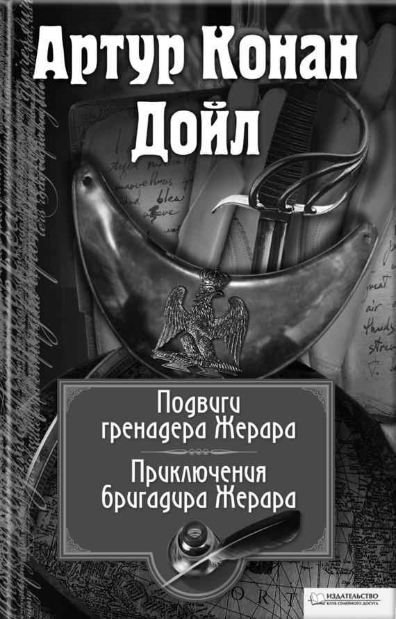 Подвиги бригадира Жерара. Приключения бригадира Жерара (сборник)