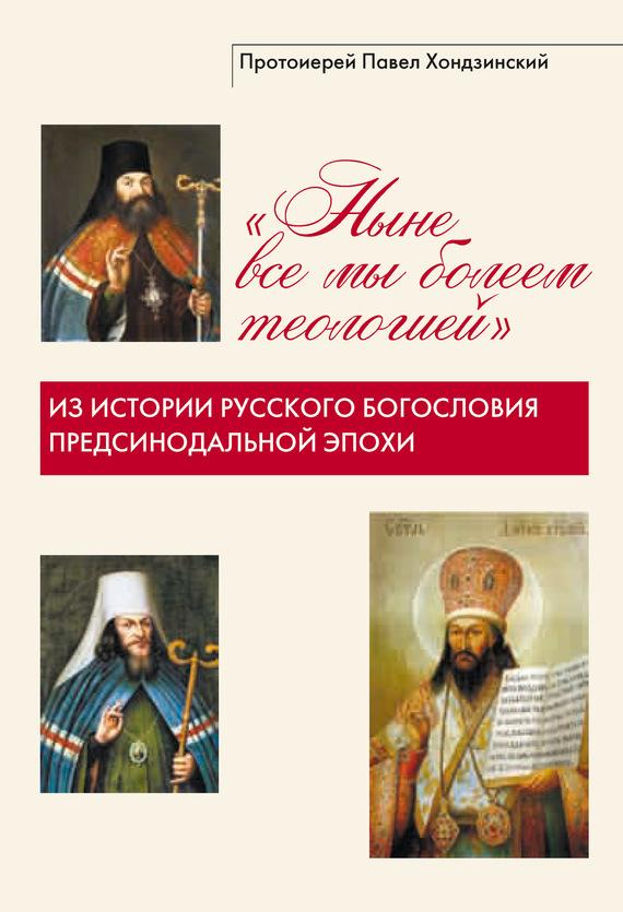 Ныне все мы болеем теологией. Из истории русского богословия предсинодальной эпохи