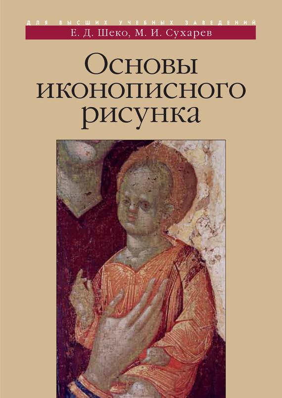 Евсеева афонская книга образцов скачать бесплатно