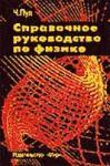 Справочное руководство по физике