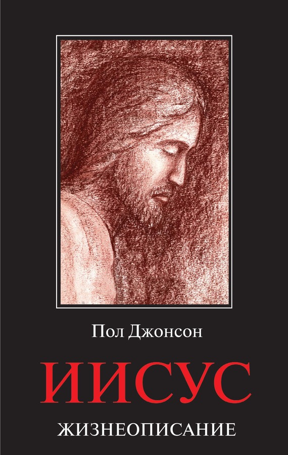Иисус. Жизнеописание