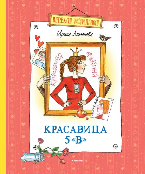 Красавица 5 «В» (сборник)