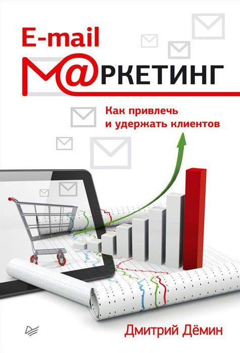 E-mail-���������. ��� �������� � �������� ��������