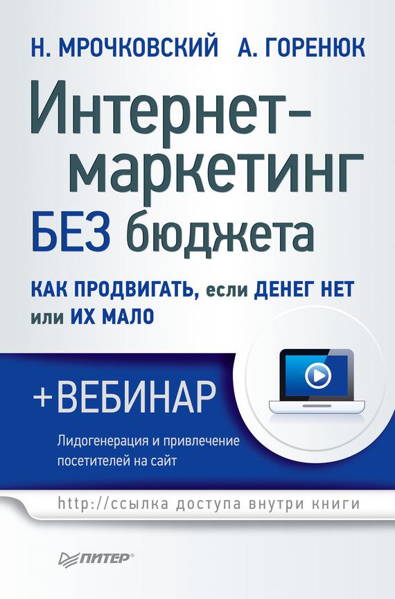 Интернет-маркетинг без бюджета. Как продвигать, если денег нет или их мало