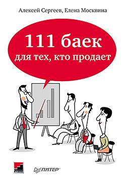 111 ���� ��� ���, ��� �������