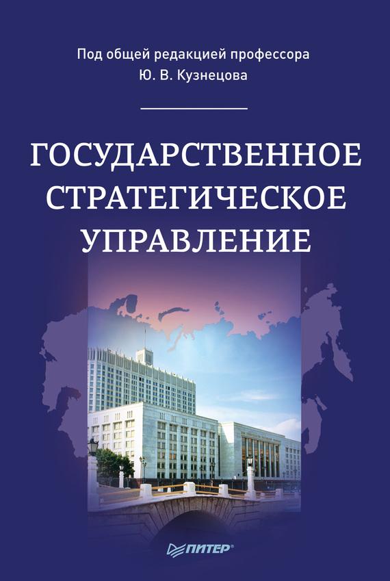 Государственное стратегическое управление