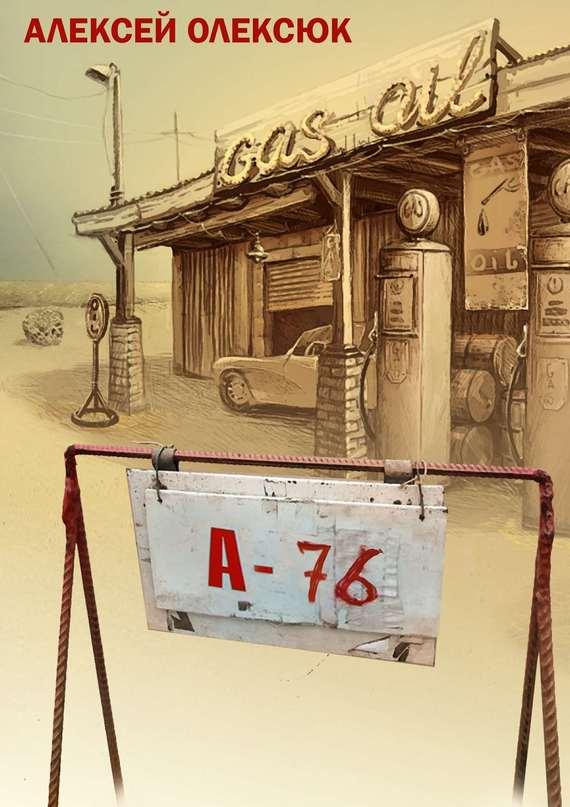 А76 (сборник)