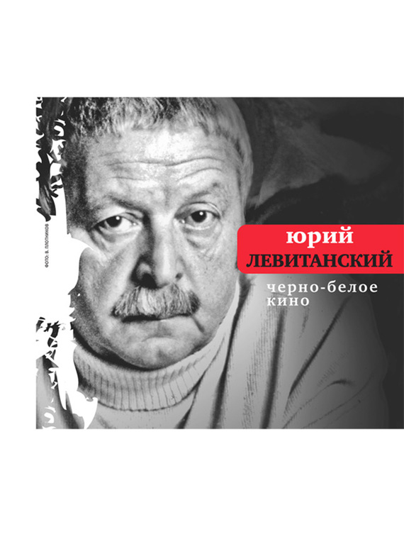 Черно-белое кино (сборник)