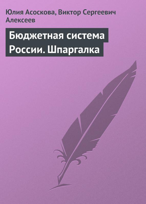 Бюджетная система России. Шпаргалка