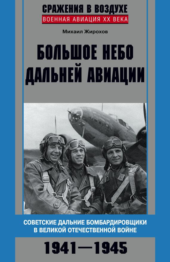 ������� ���� ������� �������. ��������� ������� ��������������� � ������� ������������� �����. 1941�1945