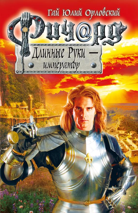 Ричард Длинные Руки – император