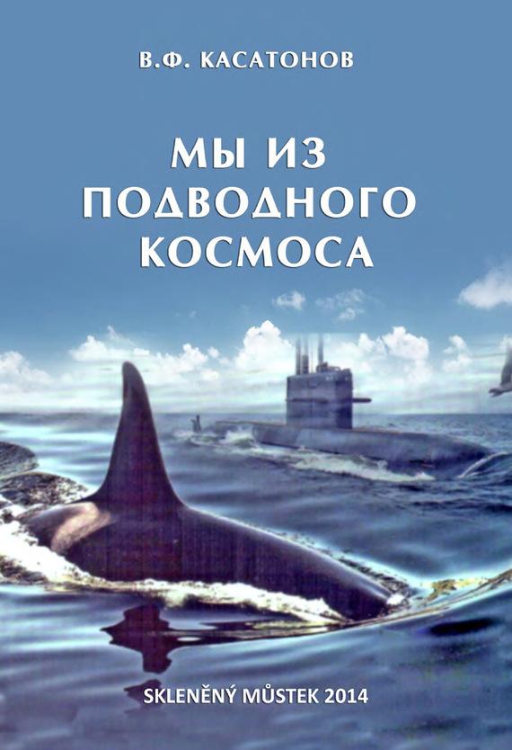 Мы из подводного космоса