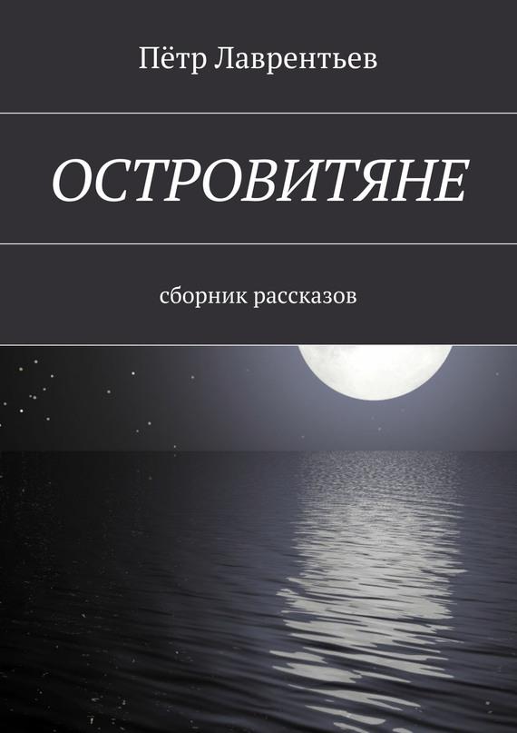 Островитяне (сборник)