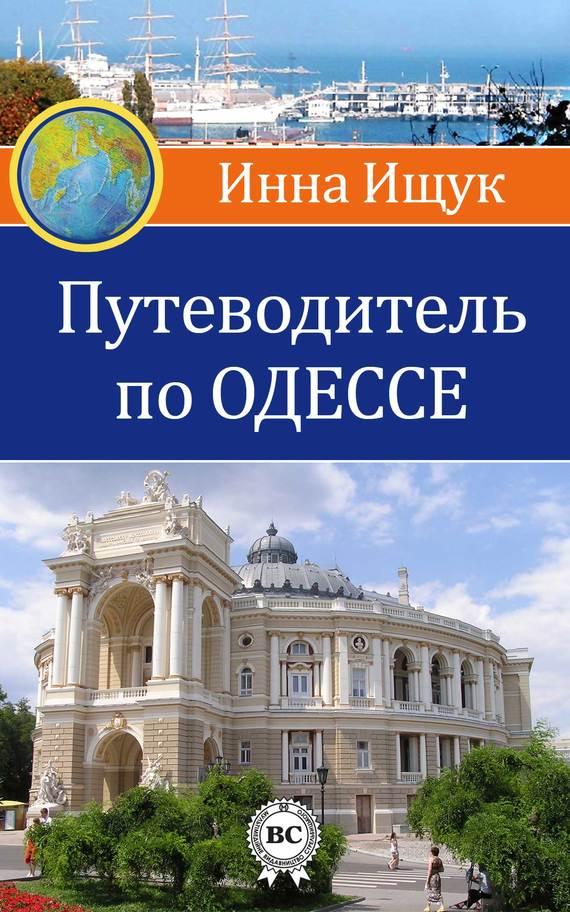 Путеводитель по Одессе