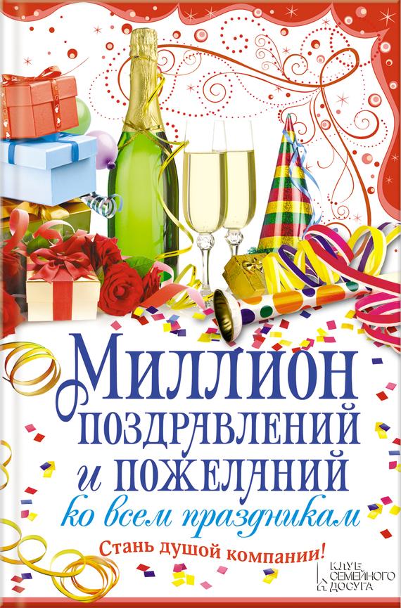 Миллион поздравлений и пожеланий ко всем праздникам