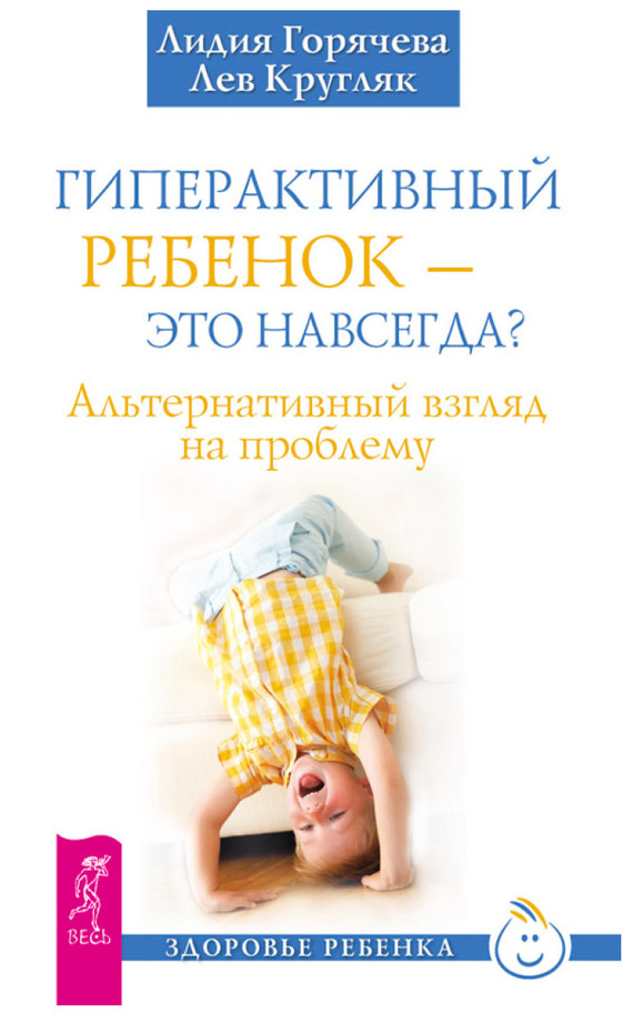 Гиперактивный ребенок – это навсегда? Альтернативный взгляд на проблему