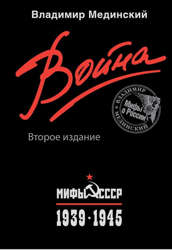 Война. Мифы СССР. 1939–1945