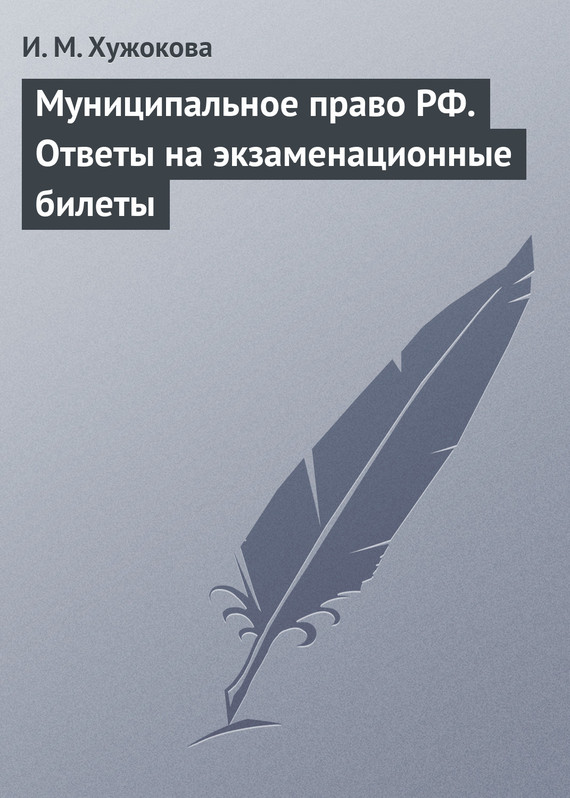 Муниципальное право РФ. Ответы на экзаменационные билеты