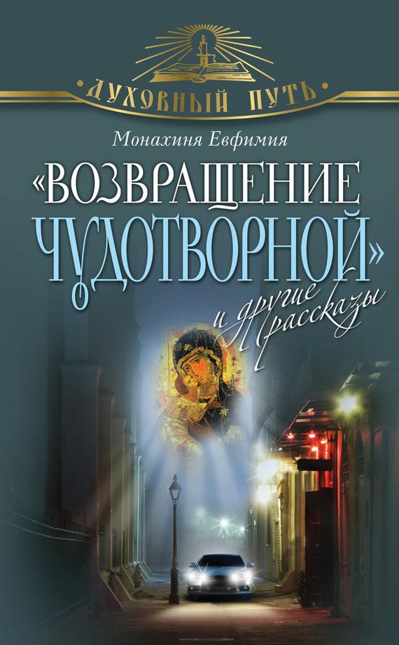 «Возвращение чудотворной» и другие рассказы