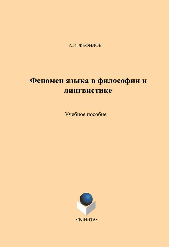 Феномен языка в философии и лингвистике. Учебное пособие