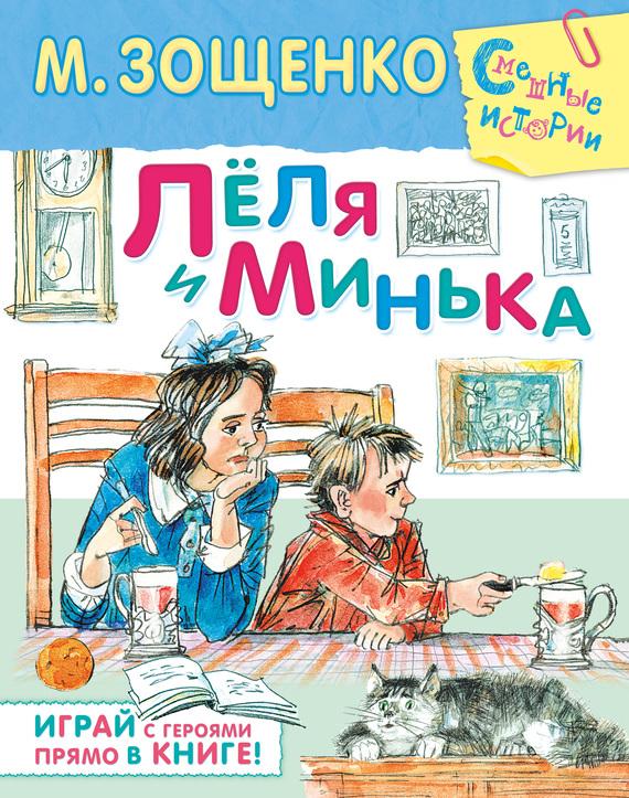 Лёля и Минька (сборник)