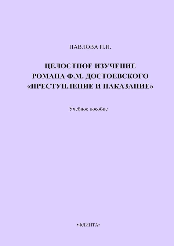 Целостное изучение романа Ф. М. Достоевского «Преступление и наказание». Учебное пособие