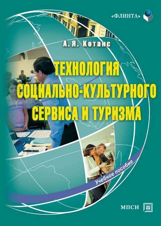Технология социально-культурного сервиса и туризма. Учебное пособие