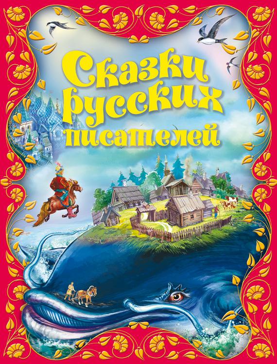 Скачать книги русских авторов