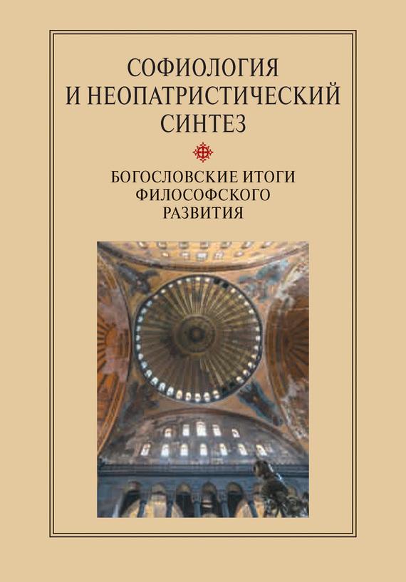 Софиология и неопатристический синтез. Богословские итоги философского развития
