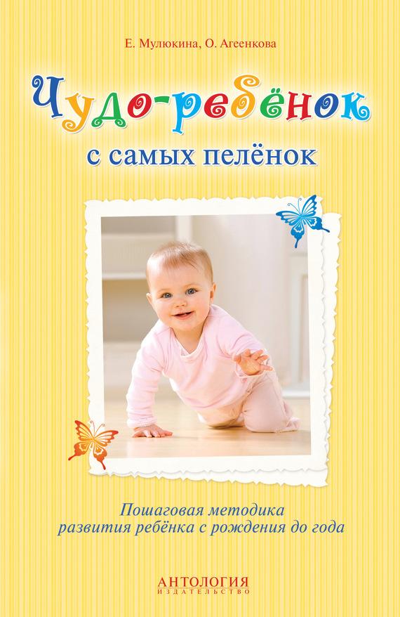 Пошагово для детей до 1 года