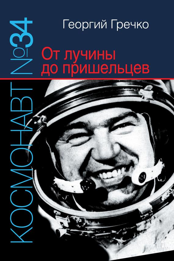 Космонавт № 34. От лучины до пришельцев