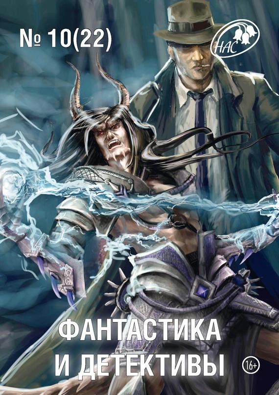 Журнал «Фантастика и Детективы» №10 (22) 2014