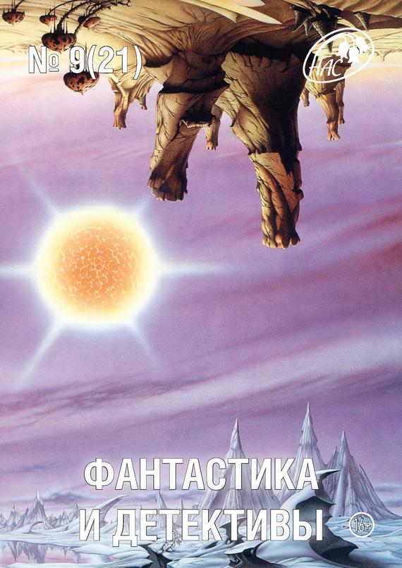 Журнал «Фантастика и Детективы» №9 (21) 2014