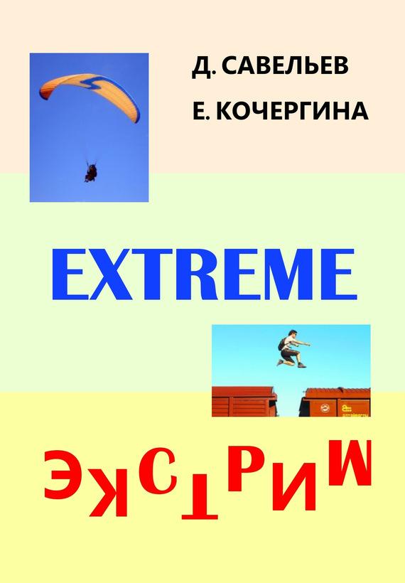 Экстрим