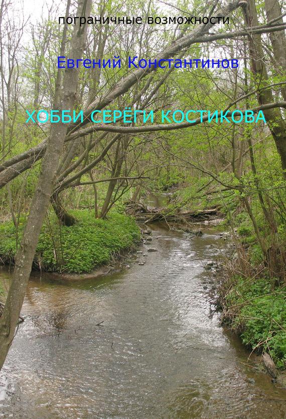 Хобби Сереги Костикова