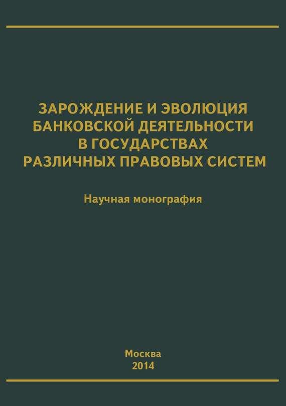 Зарождение и эволюция банковской деятельности в государствах различных правовых систем